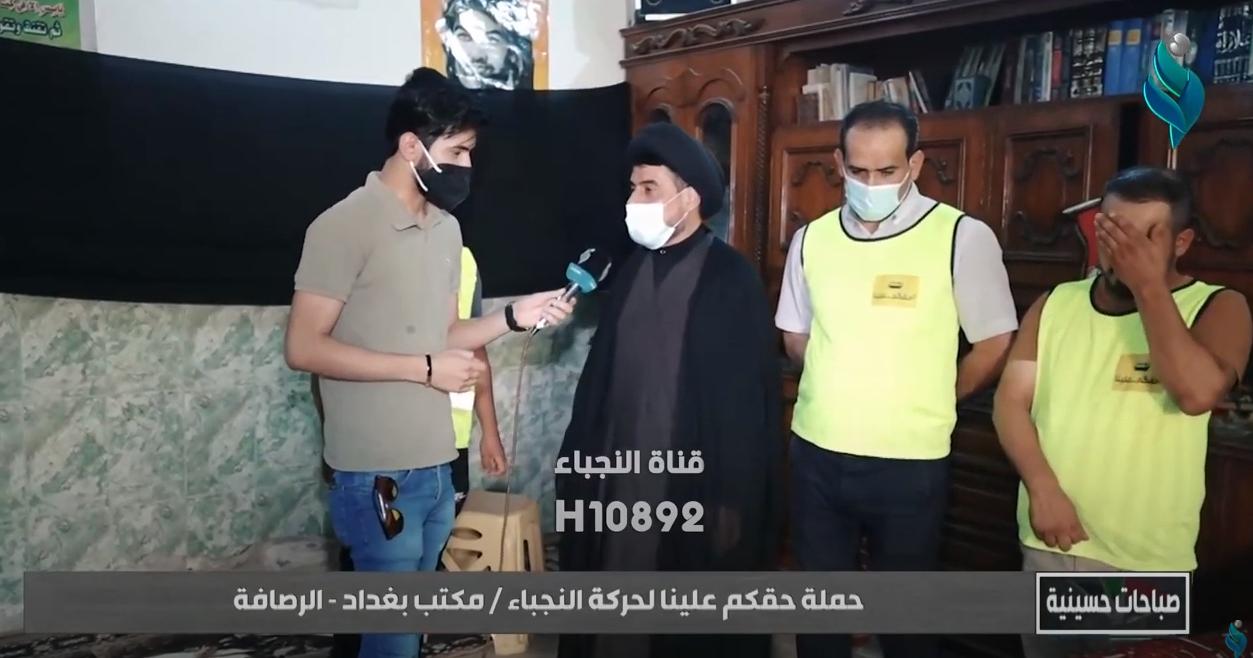 حملة حقكم علينا لحركة النجباء – مكتب بغداد / الرصافة