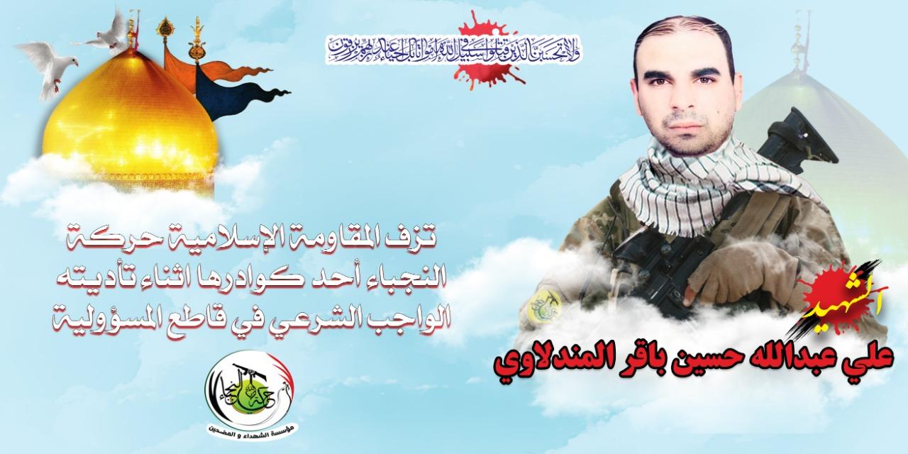 """حركة النجباء تزف شهيدها المجاهد """" علي عبد الله حسين المندلاوي"""""""